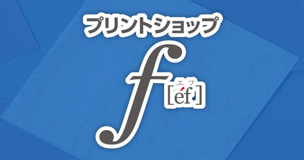 プリントショップ f