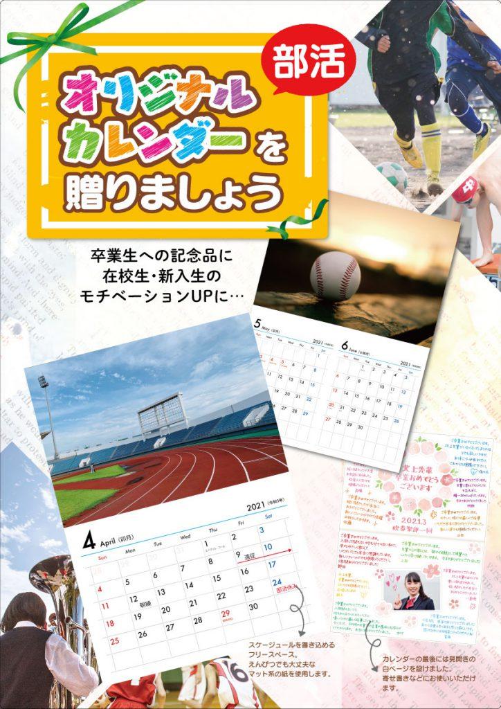 部活カレンダー