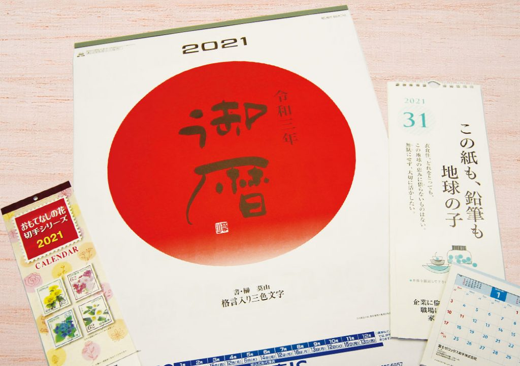 フジサキのオリジナルカレンダー