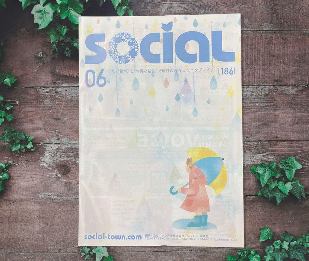 ソシアル6月号の表紙
