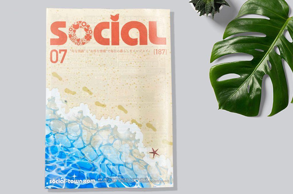 ソシアル7月号の表紙